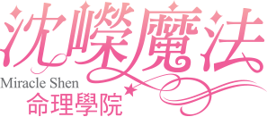 沈嶸魔法命理學院