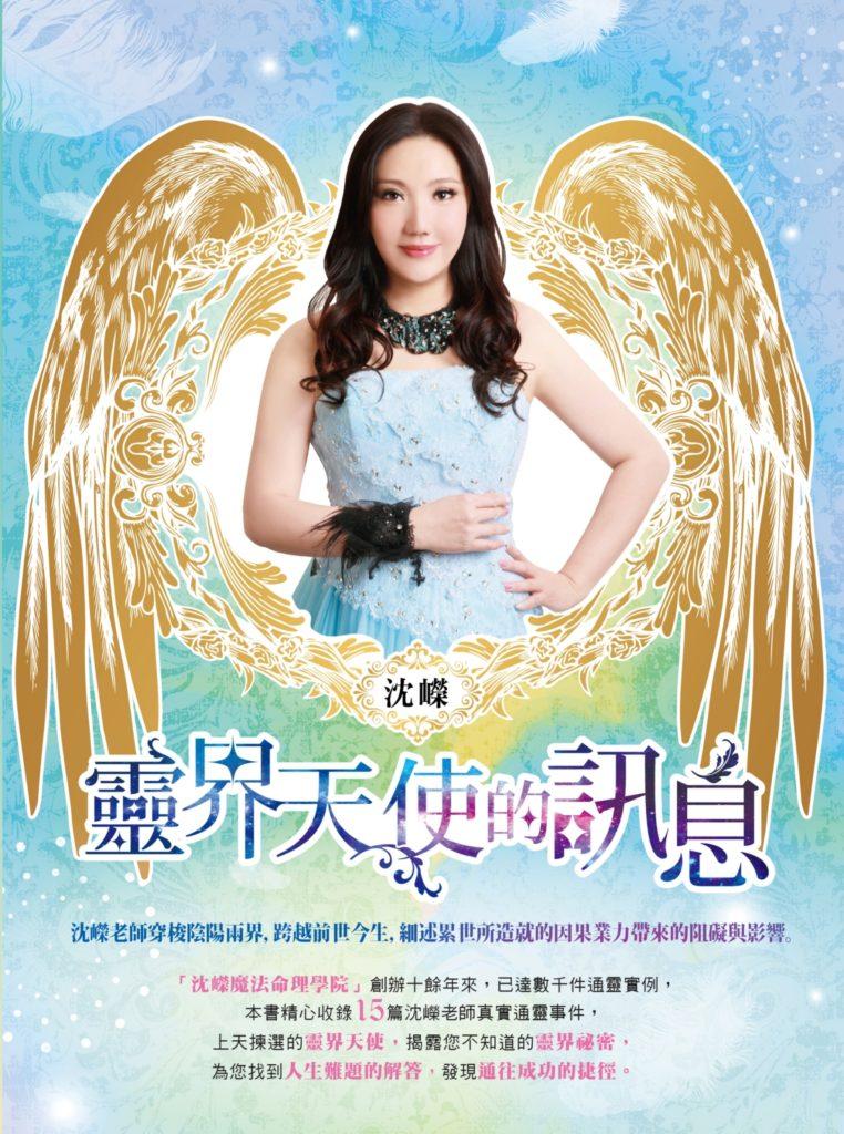 靈界天使的訊息