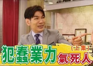 沈嶸老師YT頻道【東區嶸姐】 超爆笑又逗趣的正能量節目 讓你邊笑邊腦內革新