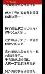 由上圖LINE訊息可知,黃貞菀主動提出因未能達到沈嶸老師要求之目標 自願要求退出股東