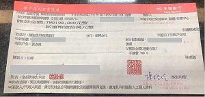 佐證二:上圖為額外酬謝黃貞菀10萬紅利金之銀行匯款單